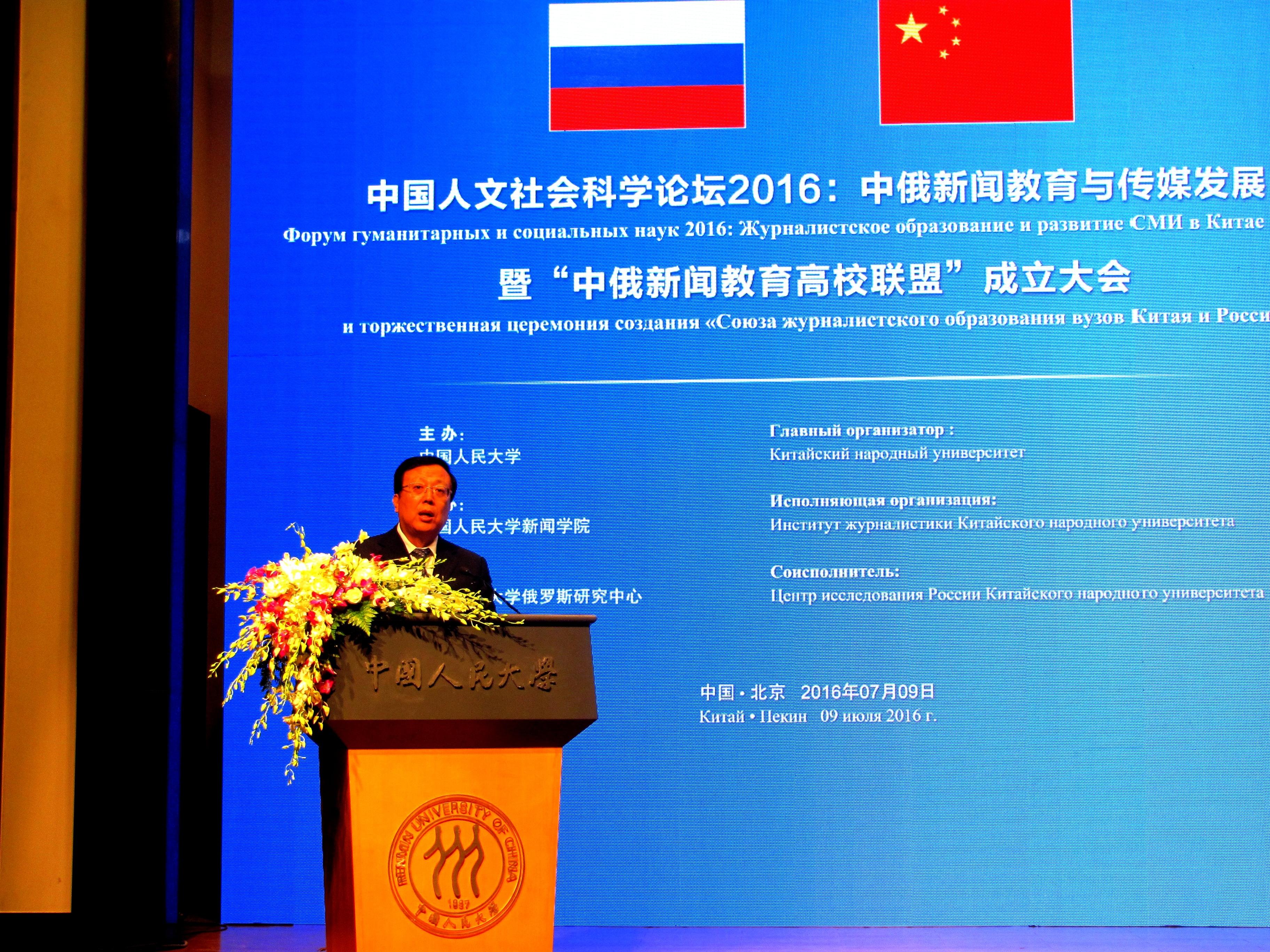 Выступает заместитель министра образования КНР Хао Пин