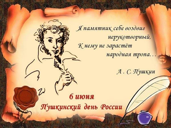 День рождение пушкина фото 206-871