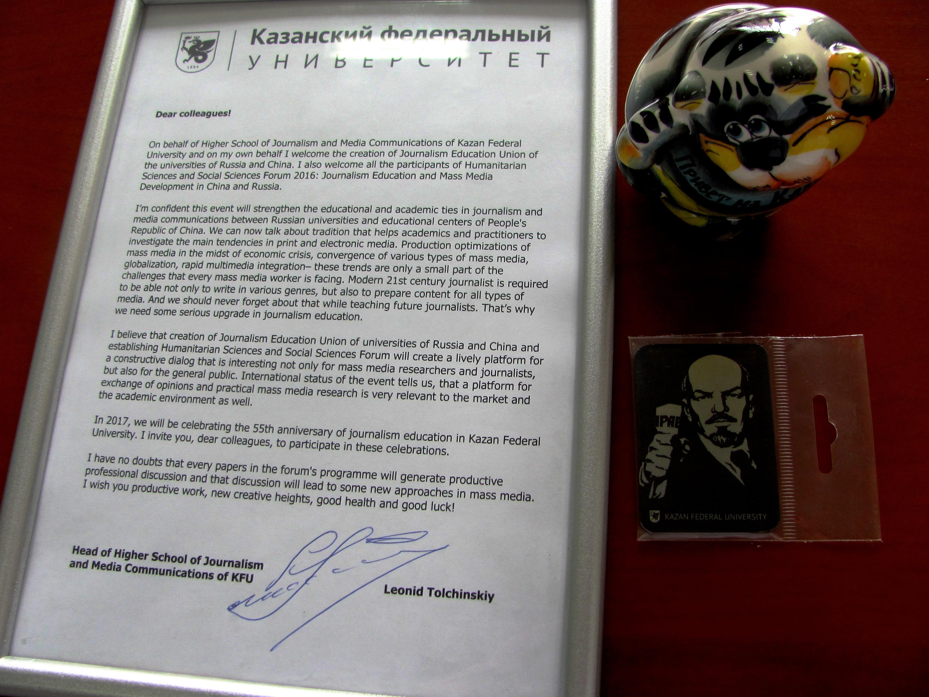 Письмо директора Высшей школы журналистики и медиакоммуникаций КФУ и памятные сувениры из Казани