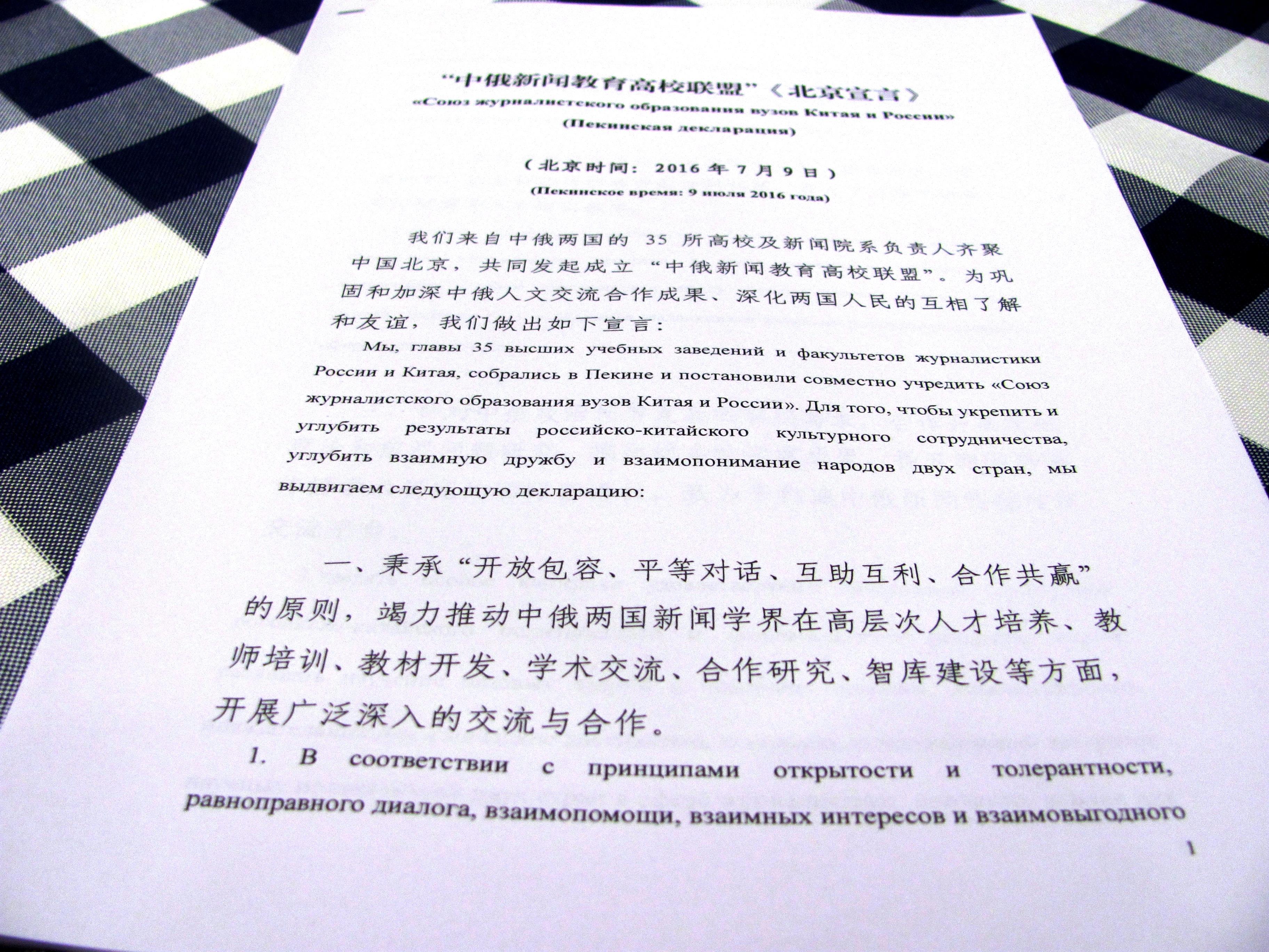Текст Пекинской декларации